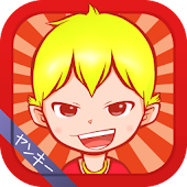 Download ヤンキー度診断 APK to PC