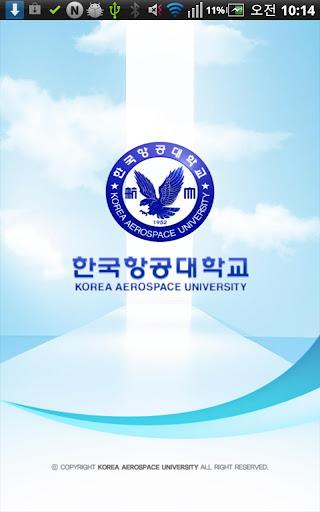 한국항공대