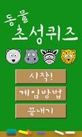 Screenshot of 동물초성퀴즈
