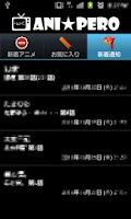 Screenshot of ANI★PERO - アニメ動画閲覧&通知 -