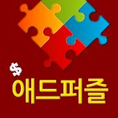 애드퍼즐 - 돈버는어플 돈버는앱 게임 문상 틴캐시