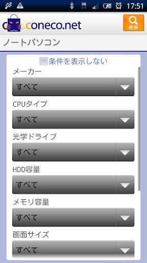玩購物App|価格比較・商品検索coneco.net免費|APP試玩