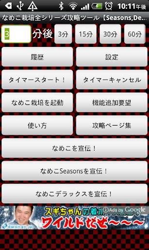 なめこ栽培シリーズ攻略ツール【Seasons Deluxe】