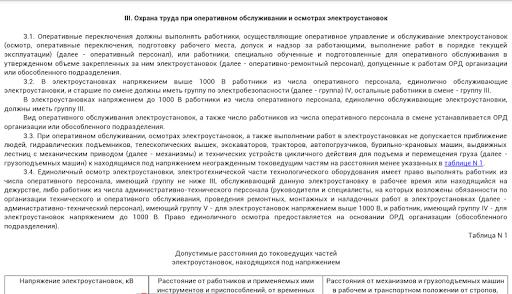 ПОТЭУ-328-2013 (ПОТРМ-016) - screenshot