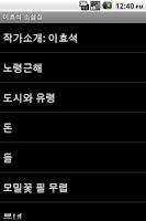 Screenshot of 이효석 소설집