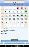 Screenshot of ปฏิทินไทย 2557 / 2558