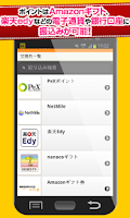Screenshot of ハピタス ~ショッピングやアプリで貯まるポイントサイト~