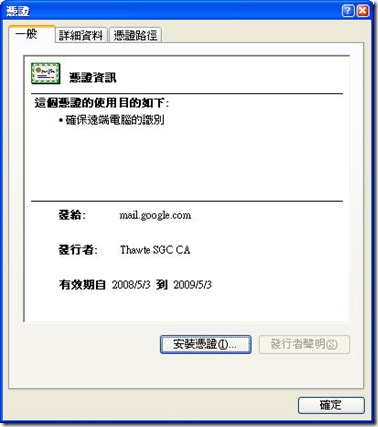 gmail加密