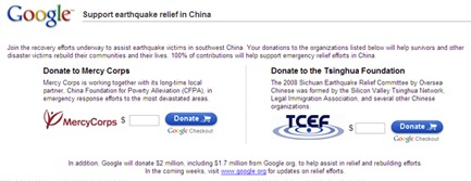 Google Donation Page