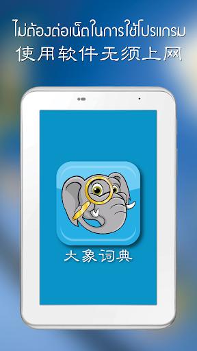 Daxiang Dict - screenshot