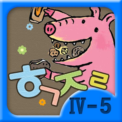 韩文成长第四阶段五号: 通过图片理解句子 教育 LOGO-玩APPs