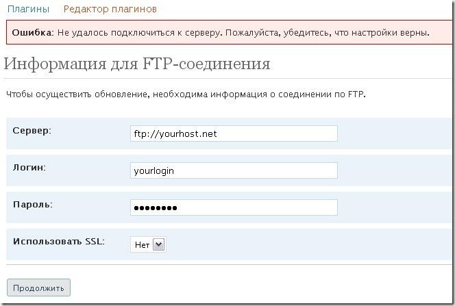 ftp_wpau-2