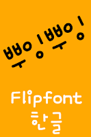 Screenshot of MNbbuing™ Korean Flipfont