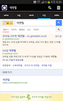 Screenshot of 통합 검색