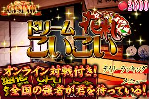 Screenshot of ドリーム花札こいこい byGゲーカジノ