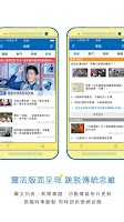 Screenshot of ETtoday 東森新聞雲