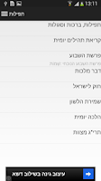 Screenshot of הלוח העברי - Hebrew Calendar