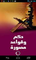 Screenshot of مسجات حكم وأمثال وأدعية مصوره