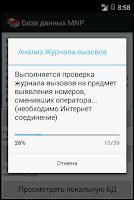 Screenshot of PRO Сотовые операторы