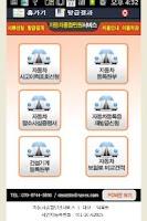 Screenshot of 자동차종합민원서비스