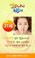 Screenshot of 얼굴나이측정기