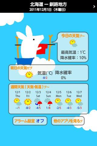 免費下載天氣APP|ジョブーブのめざましお天気【無料天気予報】 app開箱文|APP開箱王