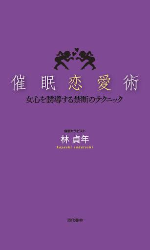 催眠恋愛術 電子書籍アプリ版