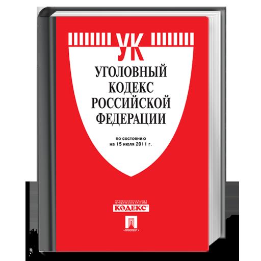 Уголовный кодекс РФ (15.01.14) LOGO-APP點子