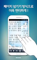 Screenshot of 미가엘 성경 (개역한글)