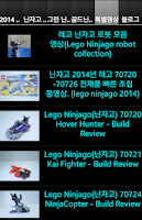 Screenshot of Ninjago Videos HD