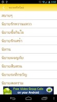 Screenshot of Dek Reader beta (Thai)