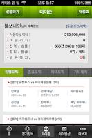Screenshot of 해외축구 승부예측