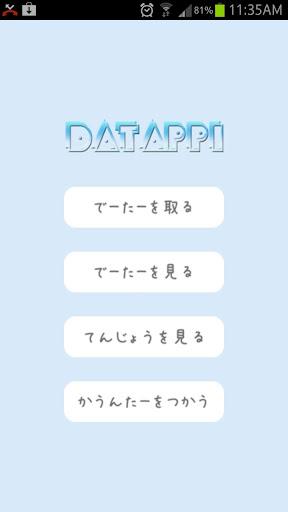 パチスロ天井情報【でたっぴpro】