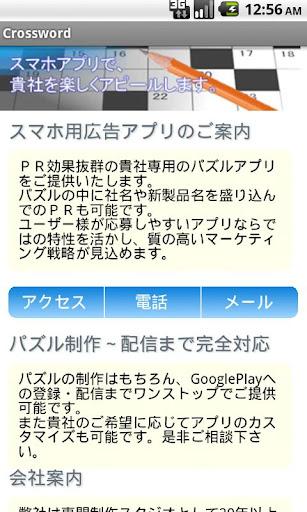 【免費解謎App】広告クロスワード*プロモーションver.-APP點子