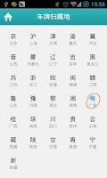 Screenshot of 广东交通违章查询