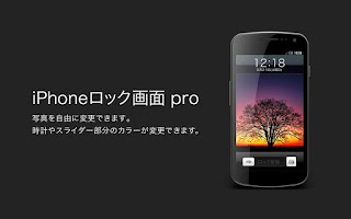 Screenshot of iPhoneロック画面pro