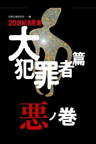 20世紀名言集 大犯罪者篇【悪ノ巻】