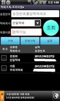 Screenshot of 택배 조회 프리미엄V