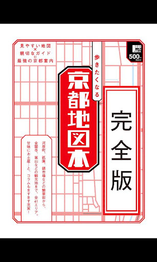 京都地図本(完全版)