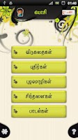 Screenshot of tamil yosi