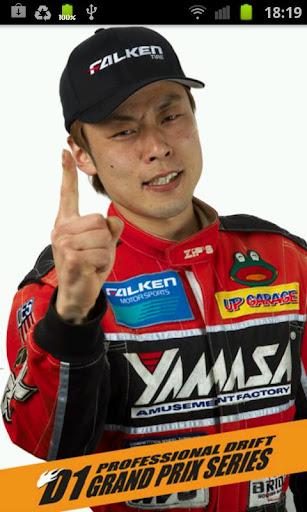 2012 D1GP 松川和也 公式ファンアプリ