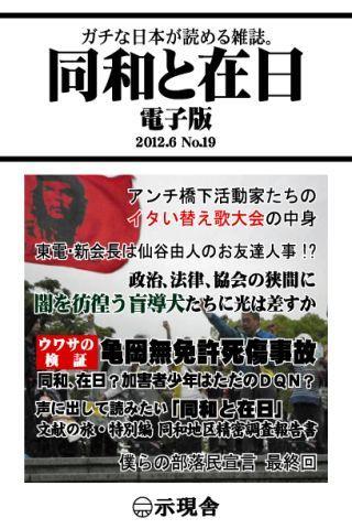 【免費新聞App】「同和と在日」電子版2012年6月号 示現舎-APP點子
