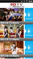 Screenshot of 9D TV 5.1 高清 互聯網 電視台 Smart TV