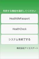 Screenshot of ヘルスライフパスポート 多言語医療問診支援システム