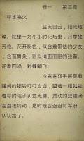 Screenshot of 穿越经典之九岁小妖后