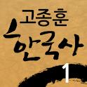 고종훈한국사1 icon