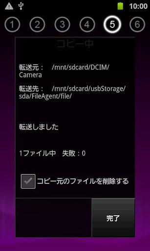 玩免費生產應用APP|下載FileAgent app不用錢|硬是要APP