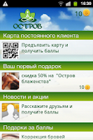 Screenshot of Остров