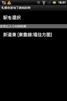 Screenshot of 札幌市営地下鉄時刻表