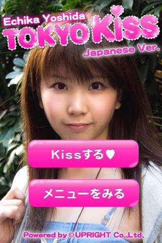 無料娱乐AppのTokyoKiss-吉田恵智華|記事Game